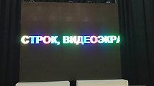 Полноцветный видеоэкран