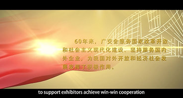 CANTON FAIR 2019 VIDEO
