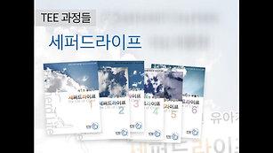 KTEE_홍보_1804