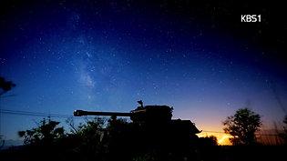 """다큐멘터리 DMZ / Ceasefire 60th Anniversary Special Documentary: """"4 Perspective on DMZ"""""""