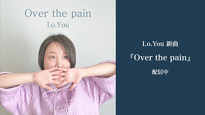 「Over the pain」配信中