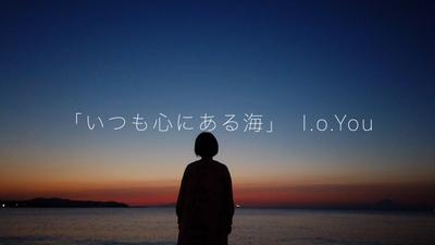 「いつも心にある海」配信中