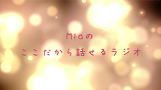 Miaの ここだから話せるラジオ 0114〜「自分ごと」にしてしまう性質の話