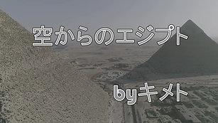 空からのエジプト1