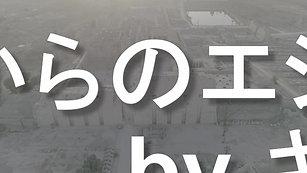 空からのエジプト3