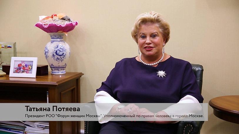 Видео презентация форум женщин Москвы