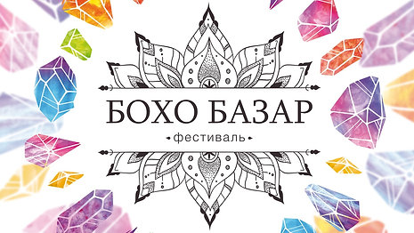 Новогодний БОХО БАЗАР в Люмьер Холл 14 и 15 декабря 2019