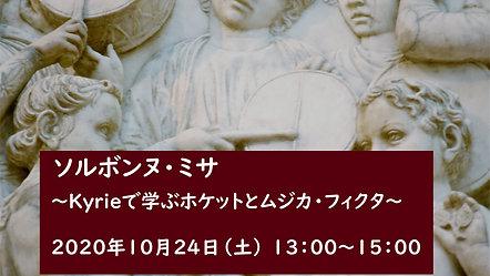 【有料配信】ソルボンヌ・ミサ~Kyrieで学ぶホケットとムジカ・フィクタ~