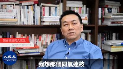游清源:大紀元在美國影響力愈來愈大,抗爭者可通過大紀元,將香港的訊息帶到國際,尤其是美國。