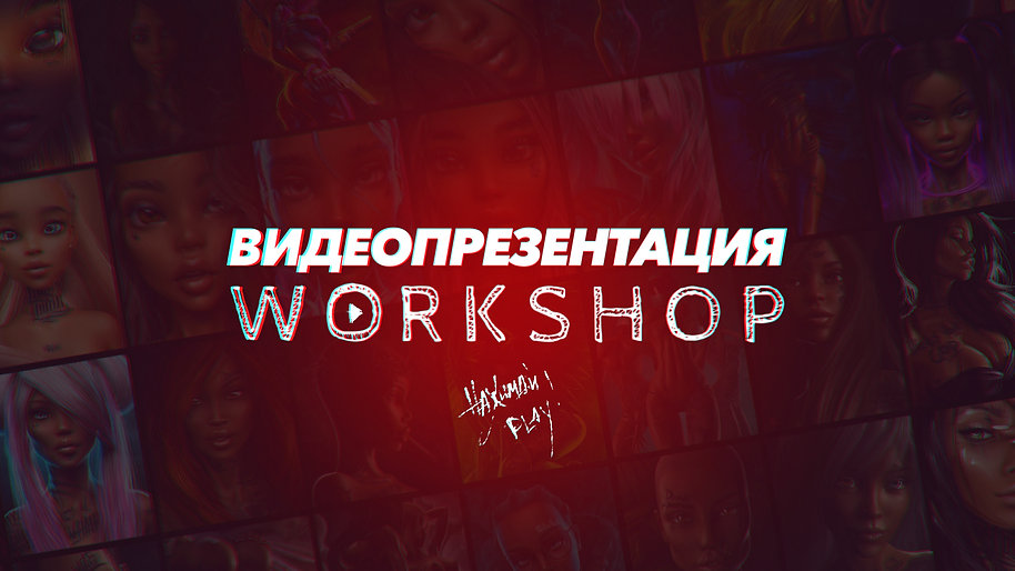 ПРЕЗЕНТАЦИЯ WORKSHOP