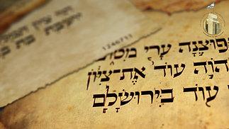 סרטון 1 - וראו בטוב ירושלים - הרב גדי שלוין