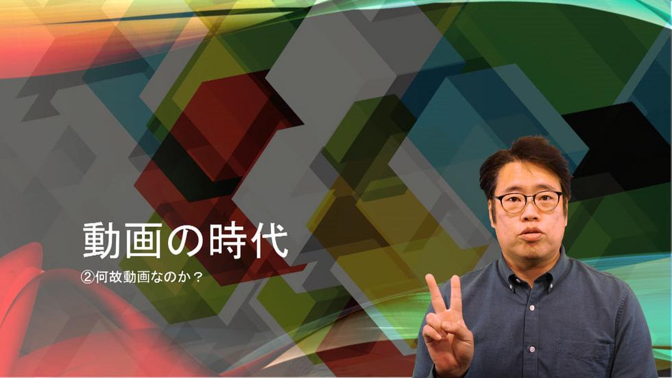 映像講義チャンネル#2〜動画の時代ー何故動画なのか〜