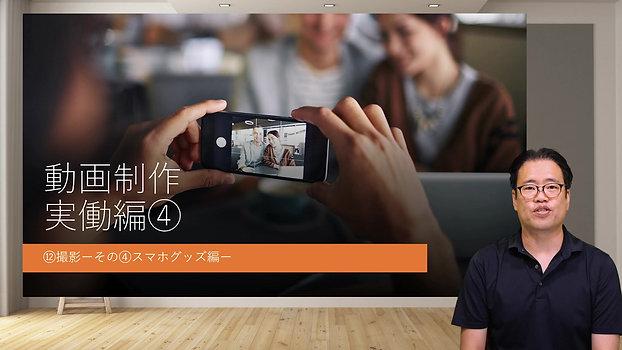 第11回〜スマートフォンでの撮影〜
