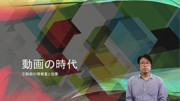 映像講義チャンネル#3〜動画の情報量と効果〜