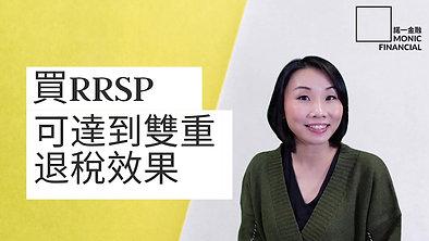 [理財基本步] 利用RRSP投資在VCC可以得到雙重退稅效果