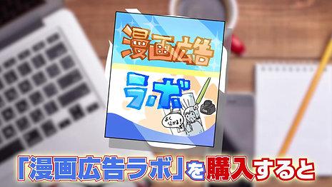漫画広告ラボ告知動画