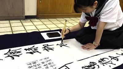 米芾の臨書学習