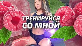 Фитнес тренер Александра
