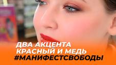 Для бренда Givenchy. Гармония двух акцентов, красная помада на губах и smokey eyes цвета меди, от бренда.