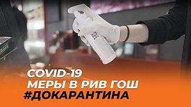 COVID-19: меры безопасности в магазинах РИВ ГОШ (до карантина)