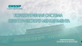 """""""Сибур-Нефтехим"""". Корпоративная система экологического менеджмента. г. Дзержинск"""