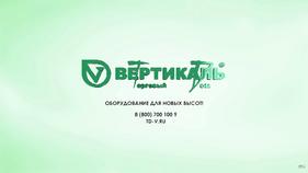 """Торговый дом """"Вертикаль"""" г. Н.Новгород"""