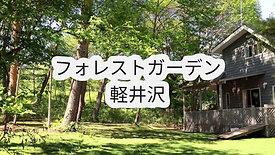 記念日は軽井沢で♪
