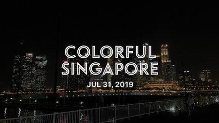 色彩斑斕的新加坡