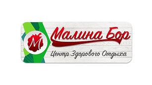 Малина Бор - Центр Здорового Отдыха - Видео