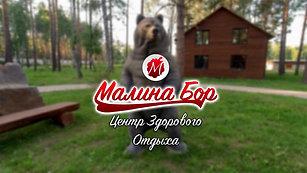 Малина Бор 16-07-2020-1