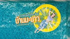 Baanmanow resort สวยโคตร!!