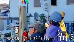 令和三年(2021年) 高崎神社 新春福笑い