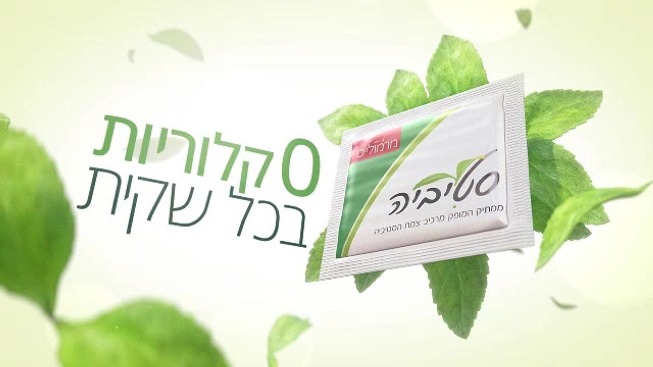 Stivia Sponsorship