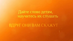 Диалоги_30 сек_4х3