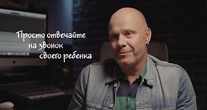 Алексей Кортнев. Отцовство твой главный жизненный проект. 30 секунд
