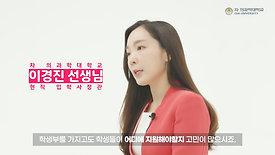 1부 합격의 맛~!! 현직 입학사정관이 공개하는 대입 수시 비밀