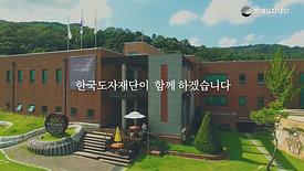 한국도자재단을 소개합니다.