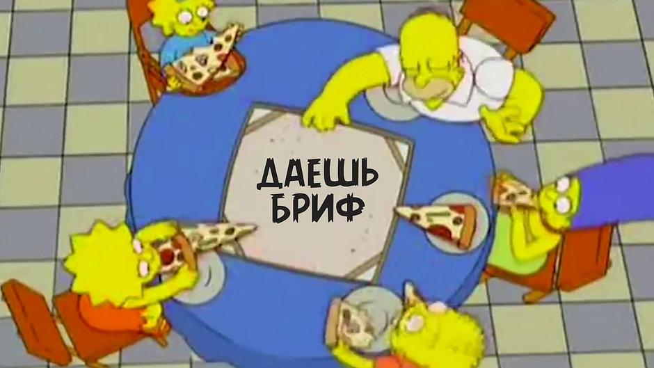White Wolf меняет пиццу на бриф