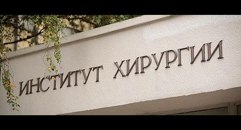 4-й Московский Международный Фестиваль Эндоскопии и Хирургии