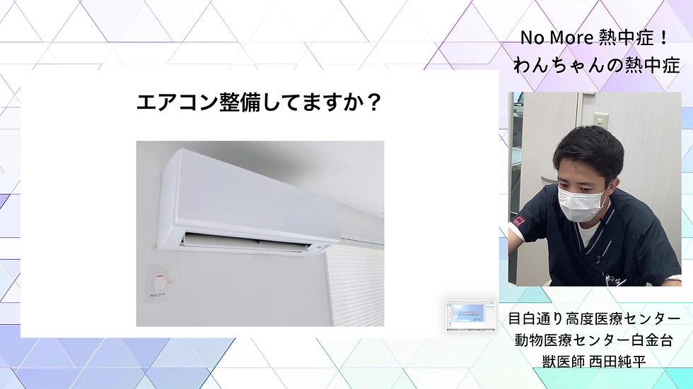 No More 熱中症!!part1
