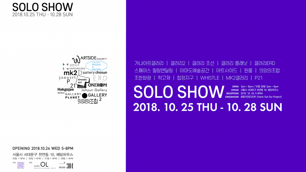 18' solo show after movie