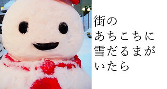 雪だるま大作戦