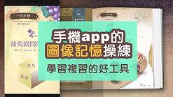 手機app的圖像記憶操練 | Quizlet 記憶卡 | 葡萄園間的默想《一切在神》