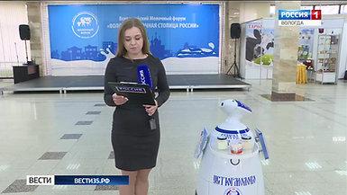 """Вести - Вологодская область """"Молочный форум 2019"""""""