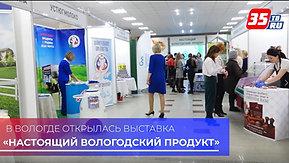 Выставка «Настоящий вологодский продукт»