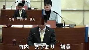 新設課税への異議申し立て討論(平成30年第4回定例会)