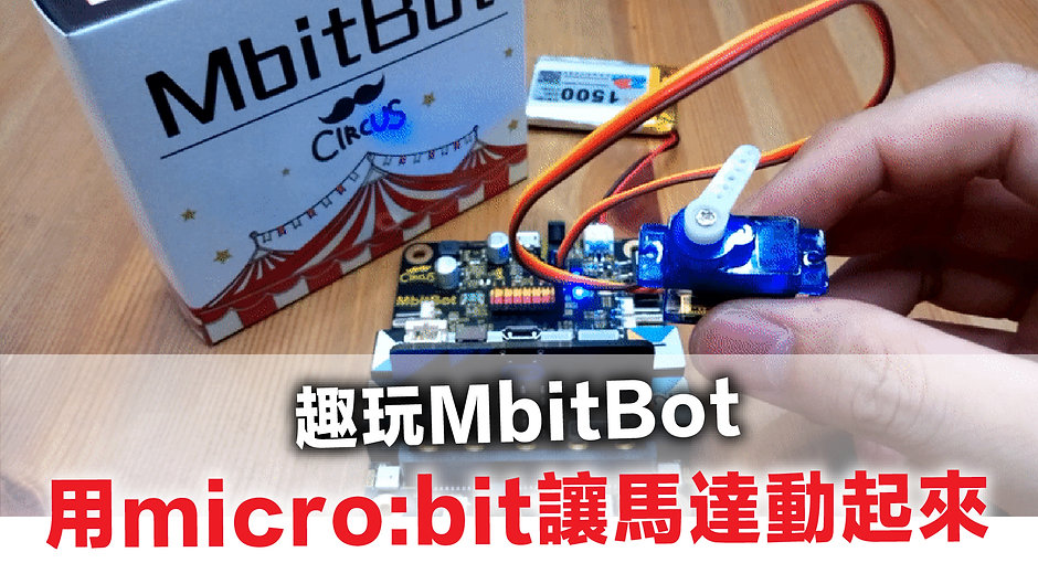 micro:bit擴充板 MbitBot