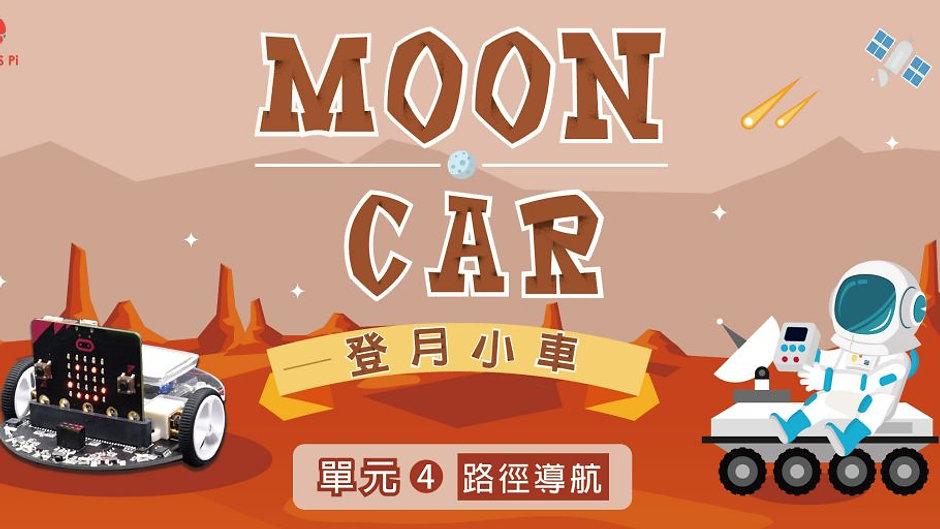 MoonCar登月小車