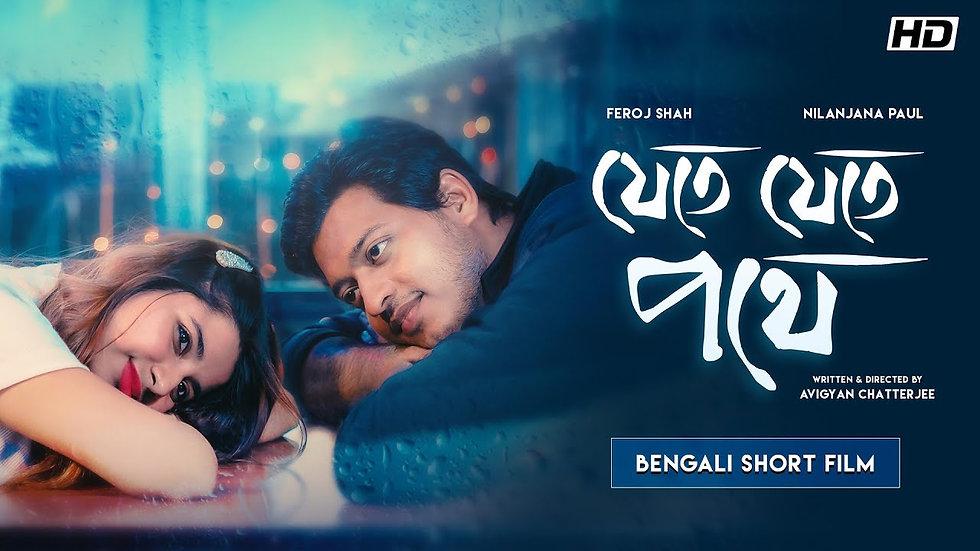 Jete Jete Pothe (Bengali Short Film) - Official Trailer