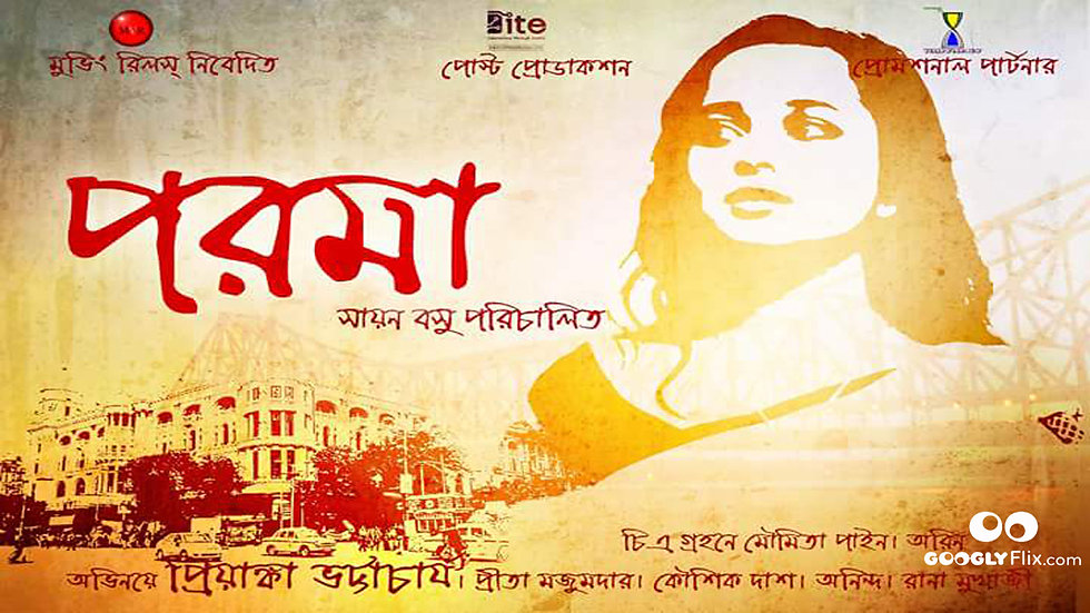 Parama (Bengali Short Film) - Official Trailer